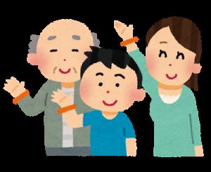 高齢者と家族