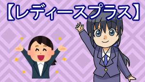 【レディースプラス】