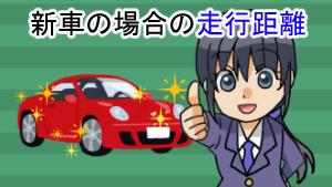 新車の場合の走行距離