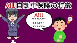 AIU自動車保険の特徴