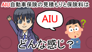 AIU自動車保険の見積もりと保険料はどんな感じ?