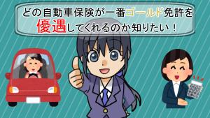 どの自動車保険が一番ゴールド免許を優遇してくれるのか知りたい!