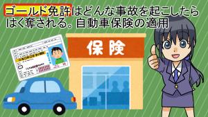 ゴールド免許はどんな事故を起こしたらはく奪される。自動車保険の適用