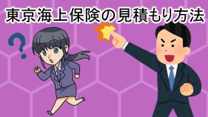 東京海上保険の見積もり方法