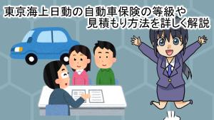 東京海上日動の自動車保険の等級や見積もり方法を詳しく解説