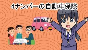 4ナンバーの自動車保険