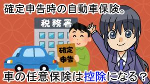 確定申告時の自動車保険。車の任意保険は控除になる?