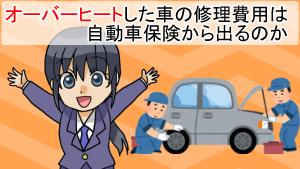 オーバーヒートした車の修理費用は自動車保険から出るのか