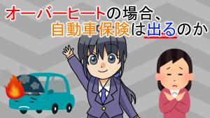 オーバーヒートの場合、自動車保険は出るのか