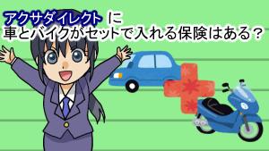 アクサダイレクトに車とバイクがセットで入れる保険はある?