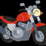 バイクから引き継ぐ保険
