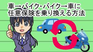 車→バイク・バイク→車に任意保険を乗り換える方法