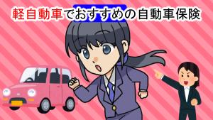 軽自動車でおすすめの自動車保険