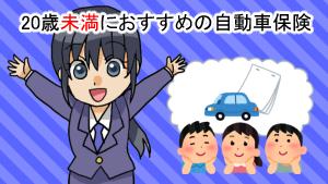 20歳未満におすすめの自動車保険