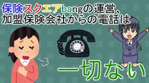 保険スクエアbangの運営、加盟保険会社からの電話は一切ない