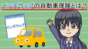 インズウェブの自動車保険とは?
