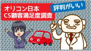 オリコン日本CS顧客満足度調査でも評判がいい