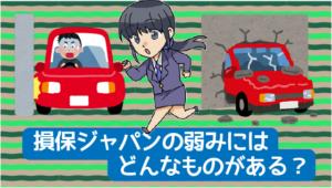 事故対応。損保ジャパンの弱みにはどんなものがある?