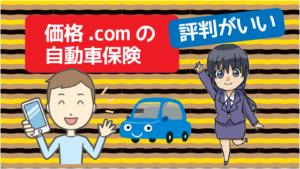 価格.comの自動車保険でも評判よし