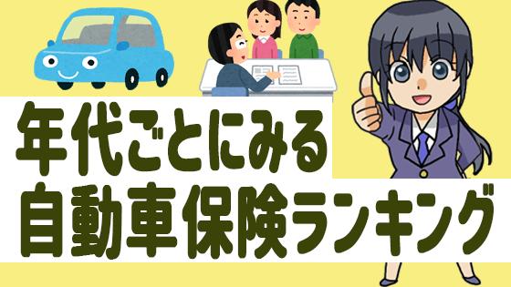 年代ごとにみる自動車保険ランキング