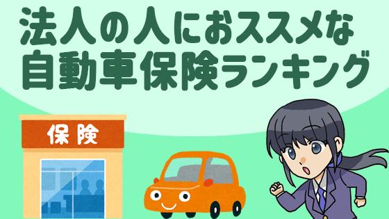 法人の人におススメな自動車保険ランキング