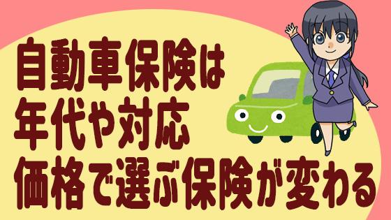 自動車保険は年代や対応、価格で選ぶ保険が変わる
