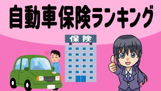 自動車保険ランキング